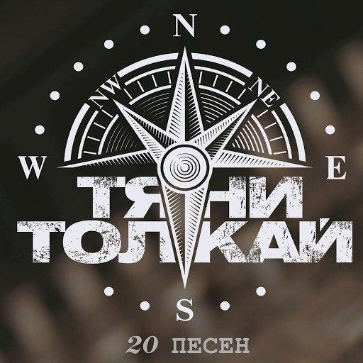 Тяни-Толкай альбом 20 Песен