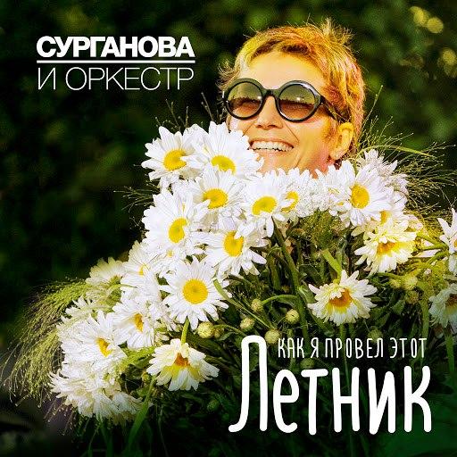 Сурганова и Оркестр альбом Как я провёл этот Летник