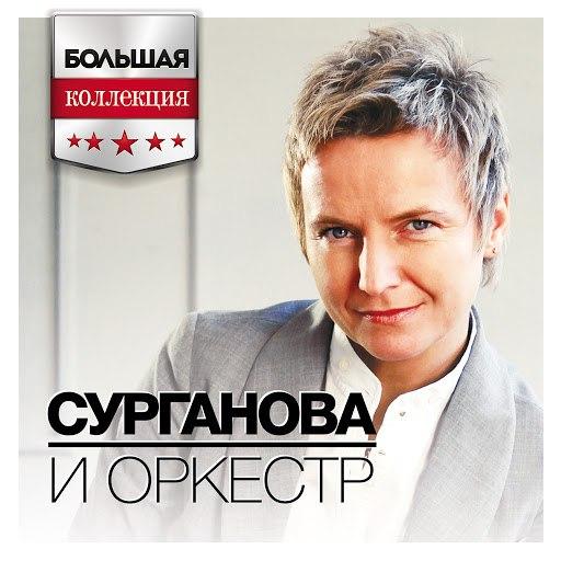 Сурганова и Оркестр альбом Большая коллекция