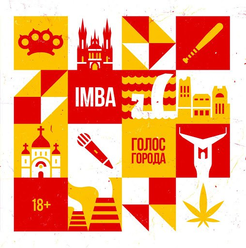 IMBA альбом Голос города