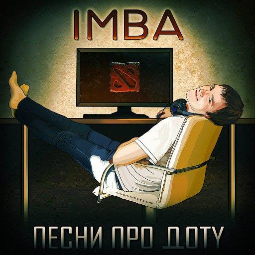 IMBA альбом Песни про доту