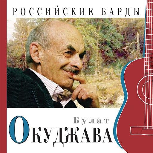 Булат Окуджава альбом Российские барды, Ч. 1 (Булат Окуджава)