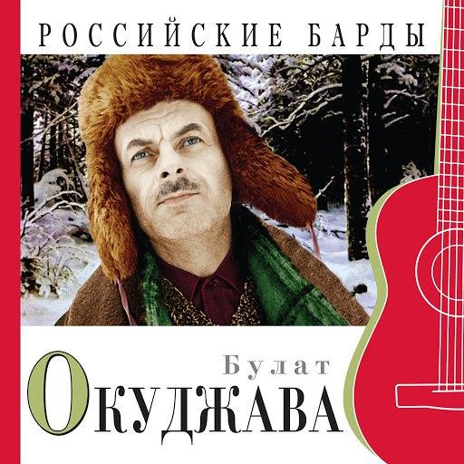 Булат Окуджава альбом Российские барды, Ч. 2 (Булат Окуджава)