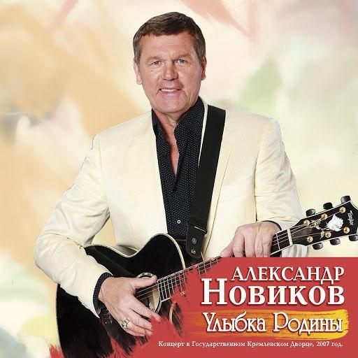 Александр Новиков альбом Улыбка Родины