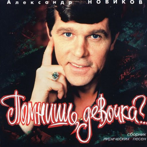 Александр Новиков альбом Помнишь, девочка?..