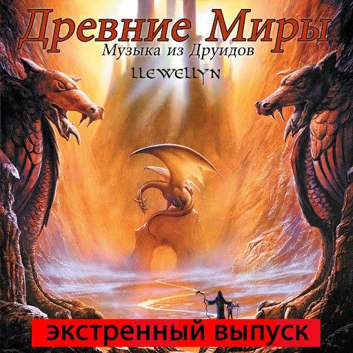 Llewellyn альбом Древние Миры: Музыка из Друидов: экстренный выпуск