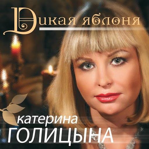 Катерина Голицына альбом Дикая Яблоня