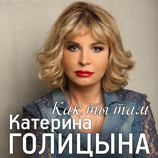 Катерина Голицына альбом Как ты там
