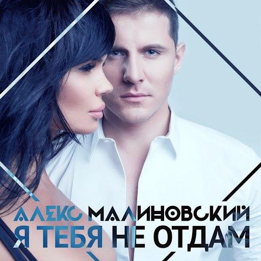 Алекс Малиновский альбом Я тебя не отдам