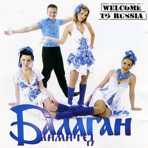 Балаган Лимитед альбом Welcome To Russia