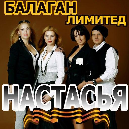 Балаган Лимитед альбом Настасья