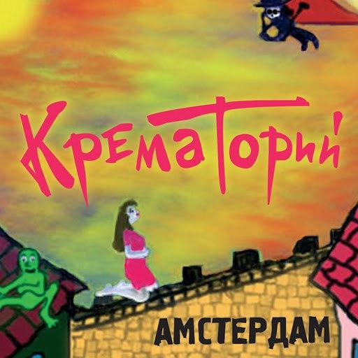 Крематорий альбом Амстердам