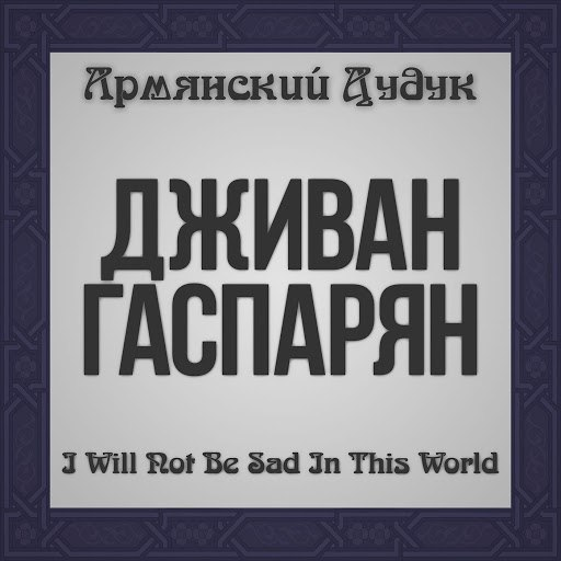 Дживан Гаспарян альбом I Will Not Be Sad In This World (Armenian Duduk)