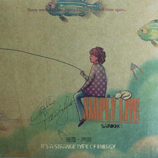 Sainkho альбом Simply Live