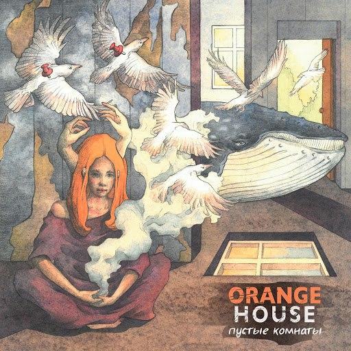 Orange House альбом Пустые комнаты
