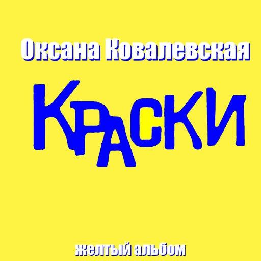 Оксана Ковалевская альбом Краски (Жёлтый альбом)