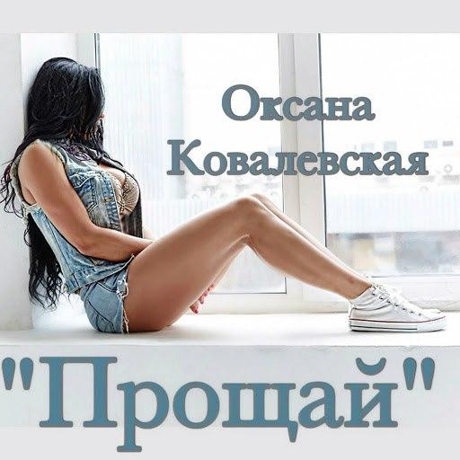 Оксана Ковалевская альбом Прощай