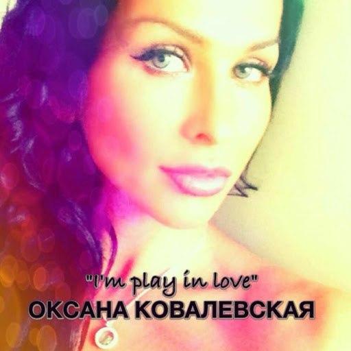 Оксана Ковалевская альбом I`m Play in Love