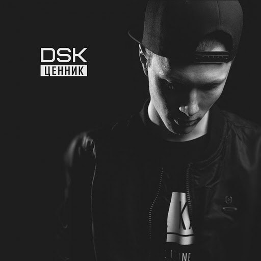 DSK альбом Ценник