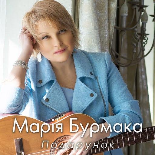 Марія Бурмака альбом Подарунок