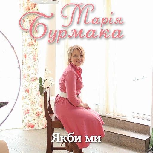 Марія Бурмака альбом Якби ми