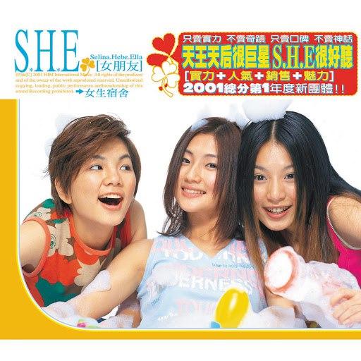 S.H.E альбом 女生宿舍