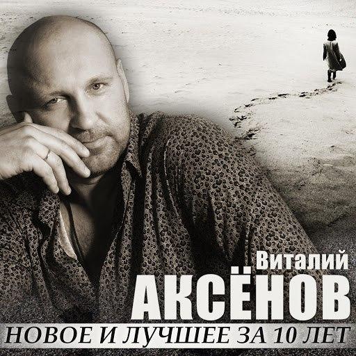 Виталий Аксёнов альбом Новое и лучшее за 10 лет