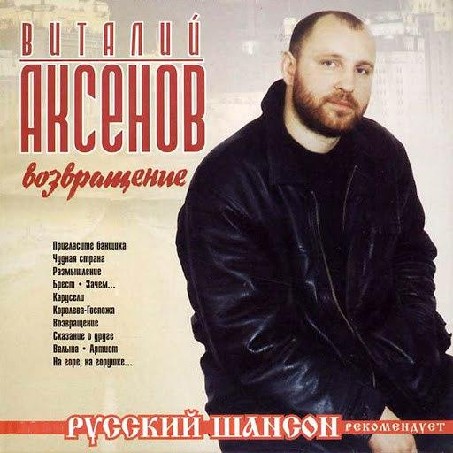 Виталий Аксёнов альбом Возвращение