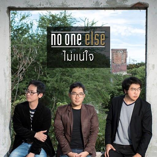 No One Else альбом ไม่แน่ใจ