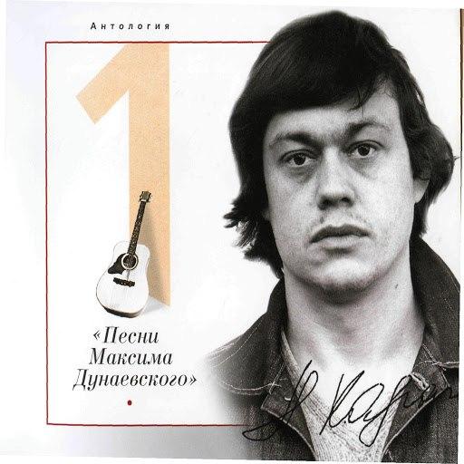 Николай Караченцов альбом Песни Максима Дунаевского. Антология, Том 1
