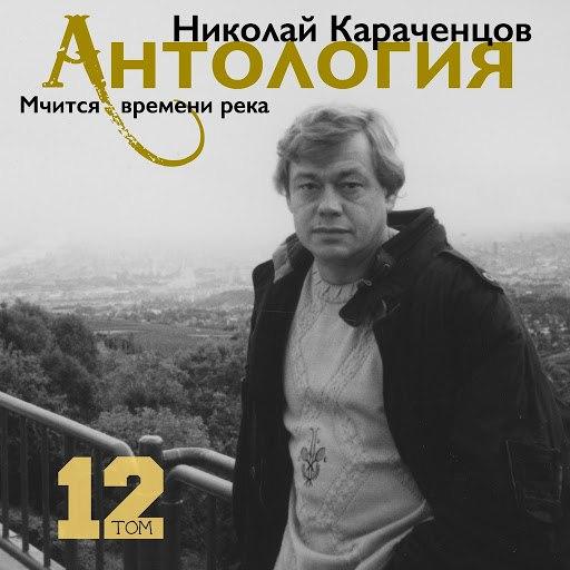 Николай Караченцов альбом Мчится времени река. Антология, Том 12