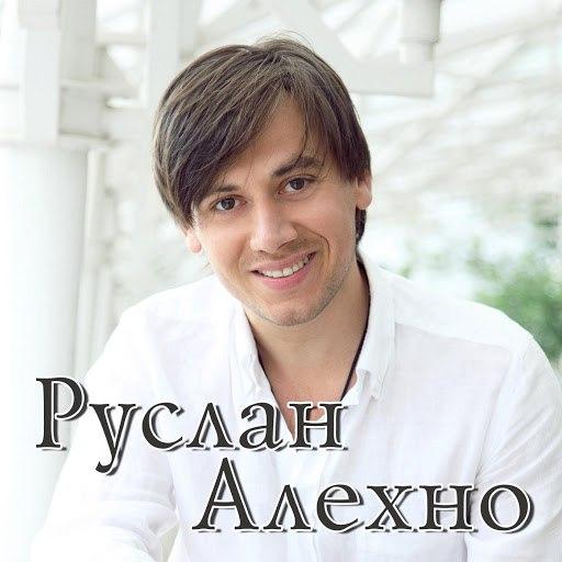 Руслан Алехно альбом Любимая
