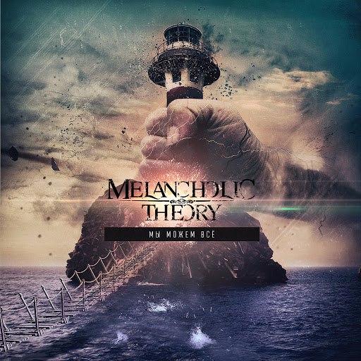 Melancholic Theory альбом Мы можем всё