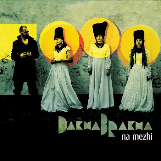 Дахабраха альбом Na Mezhi