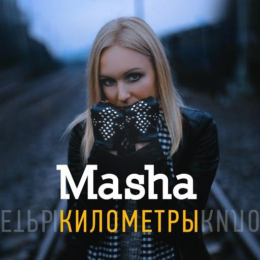 Masha альбом Километры
