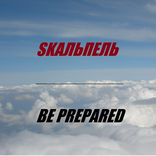 Skaльпель альбом Be Prepared (Single, 2015)