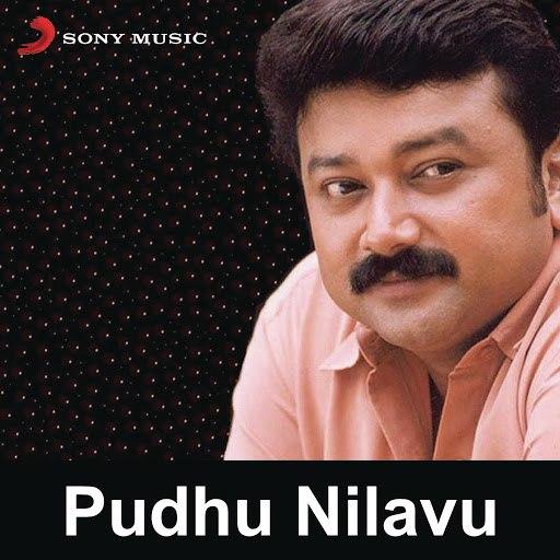 Deva альбом Pudhu Nilavu