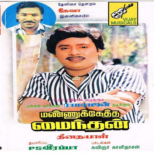 Deva альбом Mannukketha Maindan (Original Motion Picture Soundtrack)