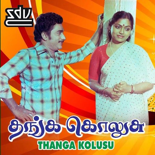 Deva альбом Thanga Kolusu (Original Motion Picture Soundtrack)
