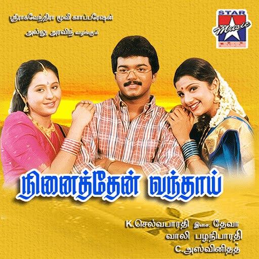 Deva альбом Ninaithen Vanthai (Original Motion Picture Soundtrack)
