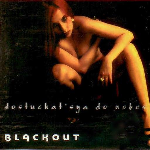 Blackout альбом Достучаться до небес
