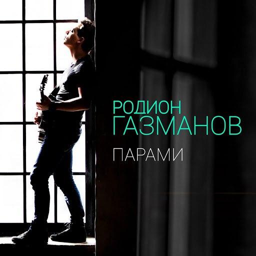 Родион Газманов альбом Парами