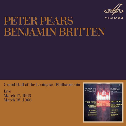 Benjamin Britten альбом Peter Pears & Benjamin Britten: Performances in Leningrad (Live)