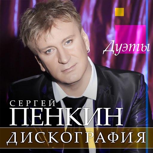 Сергей Пенкин альбом Discography (Duets)