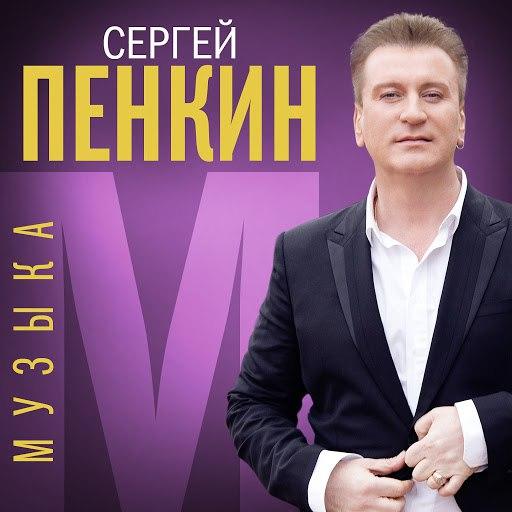 Сергей Пенкин альбом Музыка