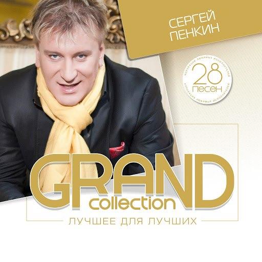 Сергей Пенкин альбом Grand Collection: Сергей Пенкин (Лучшее для лучших)
