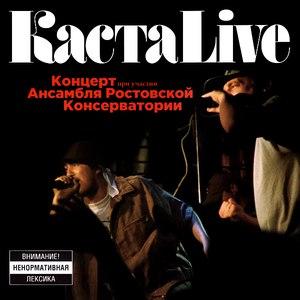 Каста альбом Live