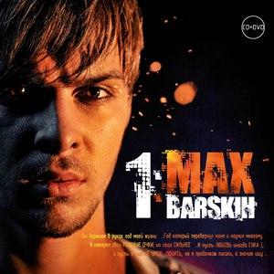 Макс Барских альбом 1: Max Barskih