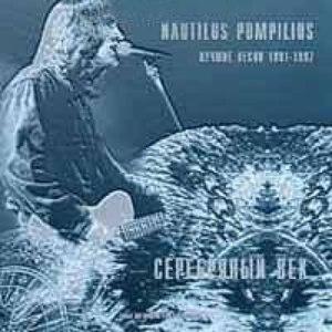 Nautilus Pompilius альбом Серебряный век. Лучшие песни 1991-1997