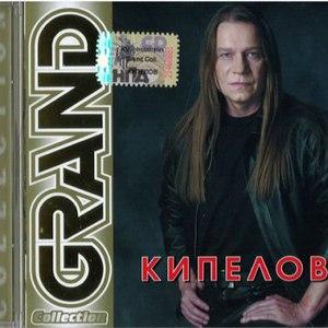 Кипелов альбом Grand Collection